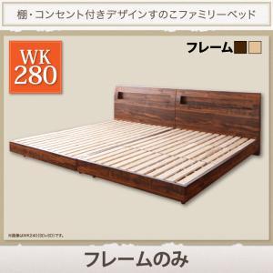 ファミリー 連結ベッド 家族ベッド デザインすのこファミリーベッド Pelgrande ペルグランデ ベッドフレームのみ ワイドK280ファミリー 連結ベッド 家族ベッド マットレス無 マットレス別 ベットフレーム単品
