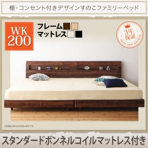 ファミリー 連結ベッド 家族ベッド デザインすのこファミリーベッド Pelgrande ペルグランデ スタンダードボンネルコイルマットレス付き ワイドK200マットレス付 マットレス有 ファミリー 連結ベッド 家族ベッド 添い寝