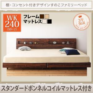 ファミリー 連結ベッド 家族ベッド デザインすのこファミリーベッド Pelgrande ペルグランデ スタンダードボンネルコイルマットレス付き ワイドK240(SD×2)マットレス付 マットレス有 ファミリー 連結ベッド 家族ベッド 添い寝