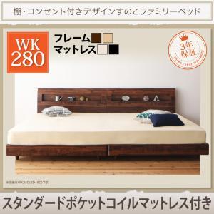 ファミリー 連結ベッド 家族ベッド デザインすのこファミリーベッド Pelgrande ペルグランデ スタンダードポケットコイルマットレス付き ワイドK280マットレス付 マットレス有 ファミリー 連結ベッド 家族ベッド 添い寝