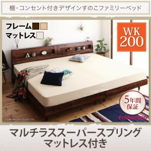 ファミリー 連結ベッド 家族ベッド デザインすのこファミリーベッド Pelgrande ペルグランデ マルチラススーパースプリングマットレス付き ワイドK200フランスベッド社製マットレス フランスベッド 日本製マットレス 国産マットレス マットレス付 ファミリー