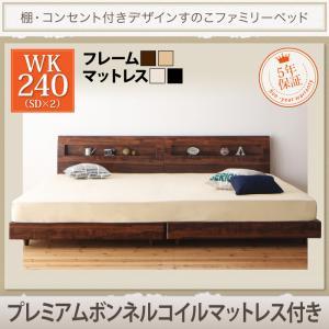 ファミリー 連結ベッド 家族ベッド デザインすのこファミリーベッド Pelgrande ペルグランデ プレミアムボンネルコイルマットレス付き ワイドK240(SD×2)マットレス付 マットレス有 ファミリー 連結ベッド 家族ベッド 添い寝