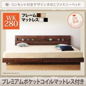 ファミリー 連結ベッド 家族ベッド デザインすのこファミリーベッド Pelgrande ペルグランデ プレミアムポケットコイルマットレス付き ワイドK280ベッド幅280 (ダブル×ダブル) マットレス付 連結ベッド 分割ベッド 家族ベッド ファミリーベッド