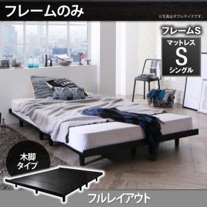 デザインボードベッド Stone hold ストーンホルド ベッドフレームのみ 木脚タイプ シングルマットレス無 ベッドフレーム フロアベッド 寝具・ベッド ベット 木製