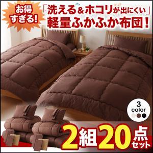 セット布団2組 10点セット&20点セット シングル20点セットシングルベッド用寝具 シングルベッドサイズ シングルサイズ 引越し 単身赴任 新入学