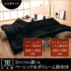「黒」日本製2タイプから選べるベーシック&ボリュームこたつ掛布団 掛布団&敷布団2点セット ベーシック 正方形(75×75cm)天板対応こたつテーブルは含まれておりません。布団のみ こたつ布団