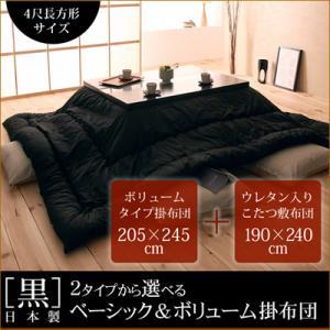 「黒」日本製2タイプから選べるベーシック&ボリュームこたつ掛布団 掛布団&敷布団2点セット ボリュームタイプ 4尺長方形(80×120cm)天板対応こたつテーブルは含まれておりません。布団のみ こたつ布団