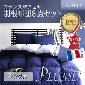 フランス産フェザー羽根布団8点セット ベッドタイプ Plume プルーム シングル8点セットシングルベッド用寝具 シングルベッドサイズ シングルサイズ 引越し 単身赴任 新入学