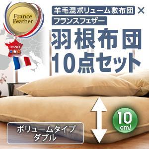 羊毛混ボリューム敷布団×フランス産フェザー羽根布団8点セット ボリュームタイプ ダブル10点セット