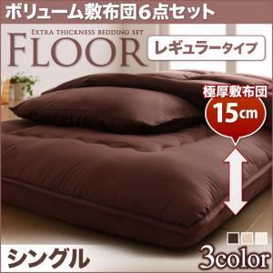 ボリューム布団6点セット FLOOR フロア レギュラータイプ シングル6点セット シングルベッド用寝具 シングルベッドサイズ シングルサイズ シングル シングルリネン