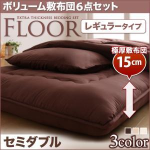ボリューム布団6点セット FLOOR フロア レギュラータイプ セミダブル6点セット セミダブルベッド用寝具 セミダブル寝具 セミダブルベッドサイズ セミダブルサイズ セミダブル 寝具
