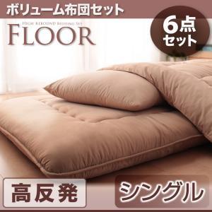 ボリューム布団6点セット FLOOR フロア 高反発タイプ シングル6点セット シングルベッド用寝具 シングルベッドサイズ シングルサイズ シングル シングルリネン