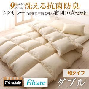9色から選べる 洗える抗菌防臭 シンサレート高機能中綿素材入り布団 8点セット 和タイプ ダブル10点セット