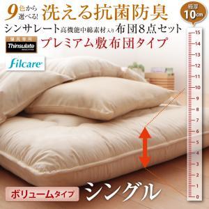 9色から選べる 洗える抗菌防臭 シンサレート高機能中綿素材入り布団 8点セット プレミアム敷き布団タイプ ボリュームタイプ シングル8点セットシングルベッド用寝具 シングルベッドサイズ シングルサイズ シングル シングルリネン