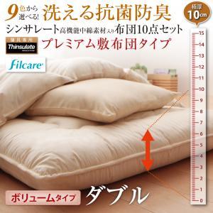 9色から選べる 洗える抗菌防臭 シンサレート高機能中綿素材入り布団 8点セット プレミアム敷き布団タイプ ボリュームタイプ ダブル10点セット