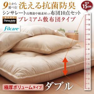 9色から選べる 洗える抗菌防臭 シンサレート高機能中綿素材入り布団 8点セット プレミアム敷き布団タイプ 極厚ボリュームタイプ ダブル10点セット