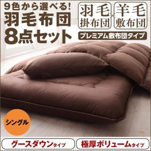 9色から選べる 羽毛布団 8点セット プレミアム敷布団タイプ グース 極厚ボリュームタイプ シングル8点セットシングルベッド用寝具 シングルベッドサイズ シングルサイズ シングル シングルリネン