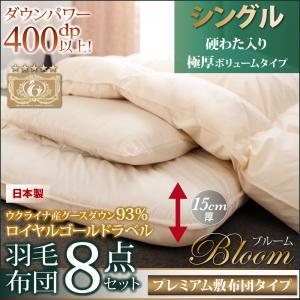 グースダウン93% ロイヤルゴールドラベル羽毛布団8点セット プレミアム敷布団タイプ Bloom ブルーム 極厚ボリュームタイプ シングル8点セットシングルベッド用寝具 シングルベッドサイズ シングルサイズ シングル シングルリネン