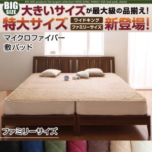 寝心地・カラー・タイプが選べる 大きいサイズのパッド・シーツ シリーズ 敷きパッド マイクロファイバー ファミリー