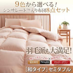 9色から選べる シンサレート入り布団 8点セット 和タイプ セミダブル8点セットセミダブルベッド用寝具 セミダブル寝具 セミダブルベッドサイズ セミダブルサイズ セミダブル 寝具 ふとん 引越し 新婚 単身赴任