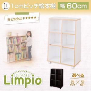キャスター付1cmピッチ絵本棚 Limpio リンピオ 幅60
