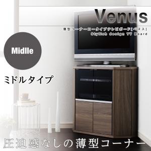 薄型コーナーロータイプテレビボード Venus ベヌス ミドルタイプ収納 収納家具 テレビボード キャビネット シェルフ チェスト
