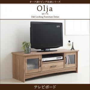 オーク調リビング収納シリーズ olja オリア テレビボード