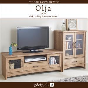 オーク調リビング収納シリーズ olja オリア 2点セット(テレビボード+キャビネット)