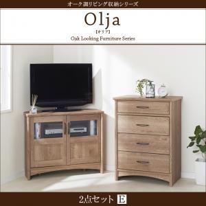 オーク調リビング収納シリーズ olja オリア 2点セット(コーナーテレビボード+チェスト)