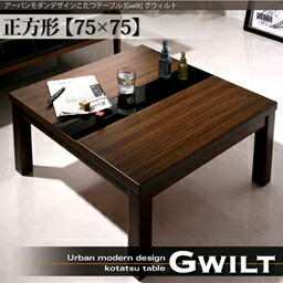 アーバンモダンデザインこたつテーブル GWILT グウィルト 正方形(75×75cm)こたつテーブル こたつテーブル単品 こたつ