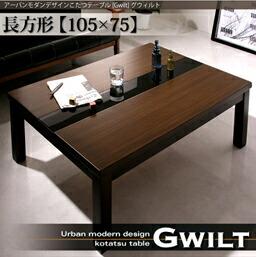 アーバンモダンデザインこたつテーブル GWILT グウィルト 長方形(75×105cm)こたつテーブル こたつテーブル単品 こたつ