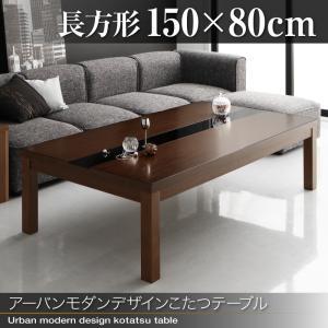 アーバンモダンデザインこたつテーブル GWILT グウィルト 5尺長方形(80×150cm)こたつテーブル こたつテーブル単品 こたつ