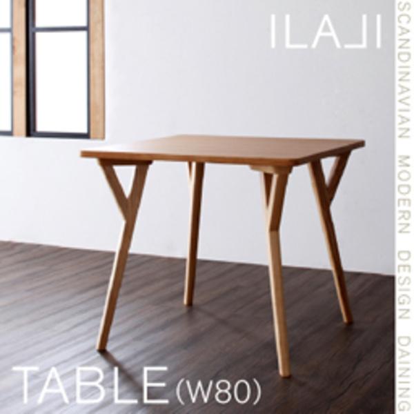 北欧モダンデザイン ダイニング ILALI イラーリ ダイニングテーブル W80テーブル単品 テーブル 食卓 机 食卓テーブル ダイニング ダイニングテーブル