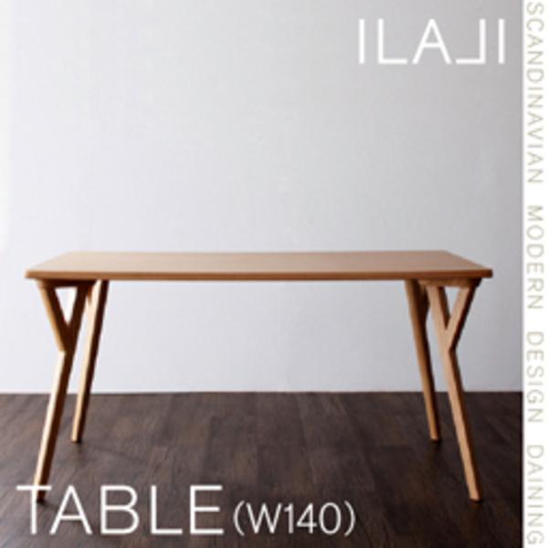 北欧モダンデザイン ダイニング ILALI イラーリ ダイニングテーブル W140テーブル単品 テーブル 食卓 机 食卓テーブル ダイニング ダイニングテーブル