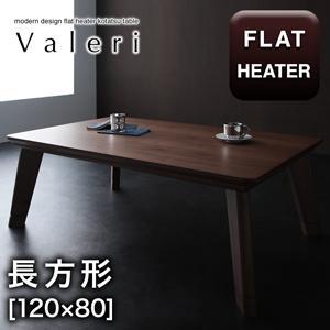 モダンデザインフラットヒーターこたつテーブル Valeri ヴァレーリ / リノLINO 4尺長方形(80×120cm)