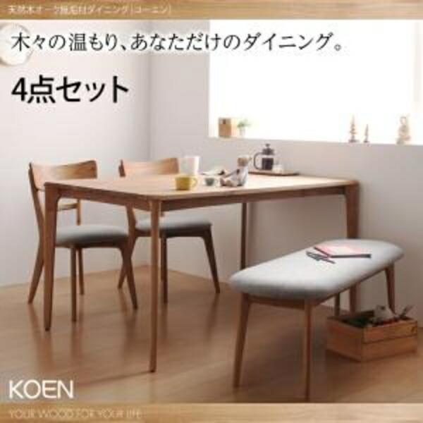 天然木オーク無垢材ダイニング KOEN コーエン 4点セット(テーブル+チェア2脚+ベンチ1脚) W150