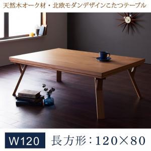 天然木オーク材・北欧モダンデザインこたつテーブル Catlaya カトレーヤ 4尺長方形(80×120cm)