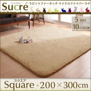 ラビットファータッチマイクロファイバーラグ Sucre シュクレ 長方形 200×300cm