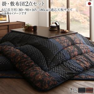 国産こたつ布団セット かれん 掛布団&敷布団2点セット 6尺長方形(90×180cm)天板対応高級品 日本製 日本製こたつ布団 ※こたつテーブルは含まれておりません。こたつ布団のみ こたつ