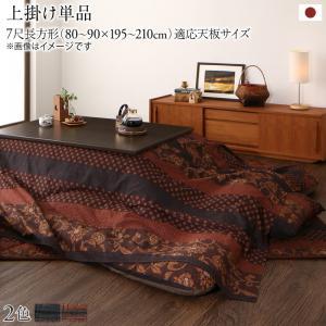 国産こたつ布団 かれん 上掛け単品 7尺長方形(90×210cm)高級品 日本製 日本製こたつ布団