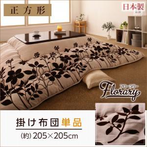 スウェード調フラワーモチーフこたつ floraly フローラリー こたつ用掛け布団 正方形(75×75cm) ※こたつテーブルは含まれておりません。こたつ布団のみ こたつ