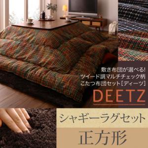 ツイード調マルチチェック柄こたつ布団セット DEETZ ディーツ 掛布団&ラグ2点セット 正方形(75×75cm)天板対応 ※こたつテーブルは含まれておりません。こたつ布団のみ こたつ