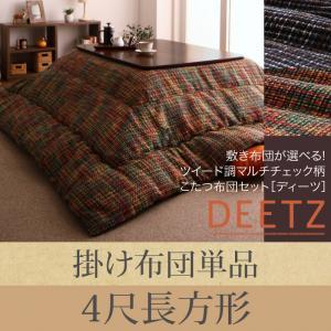 ツイード調マルチチェック柄こたつ布団 DEETZ ディーツ こたつ用掛け布団 4尺長方形(80×120cm)天板対応 ※こたつテーブルは含まれておりません。こたつ布団のみ こたつ
