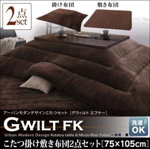 アーバンモダンデザインこたつ GWILT FK エフケー 掛布団&敷布団2点セット 長方形(75×105cm)天板対応 ※こたつテーブルは含まれておりません。こたつ布団のみ こたつ