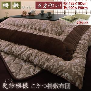 更紗模様こたつ掛け敷き布団 掛布団&敷布団2点セット 正方形(75×75cm)天板対応 ※こたつテーブルは含まれておりません。こたつ布団のみ こたつ