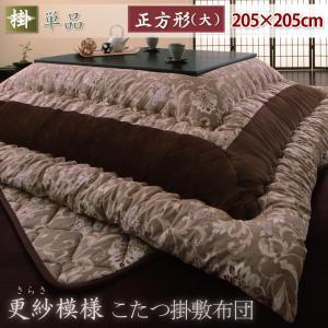 更紗模様こたつ掛け敷き布団 こたつ用掛け布団 正方形(90×90cm)天板対応 ※こたつテーブルは含まれておりません。こたつ布団のみ こたつ