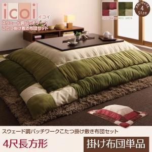 スウェード調パッチワークこたつ icoi イコイ こたつ用掛け布団 4尺長方形(80×120cm)天板対応 ※こたつテーブルは含まれておりません。こたつ布団のみ こたつ