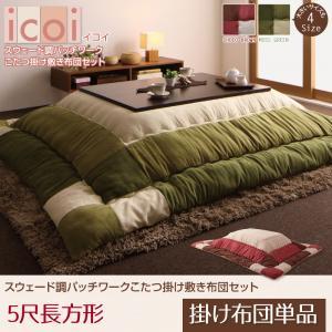 スウェード調パッチワークこたつ icoi イコイ こたつ用掛け布団 5尺長方形(90×150cm)天板対応 ※こたつテーブルは含まれておりません。こたつ布団のみ こたつ