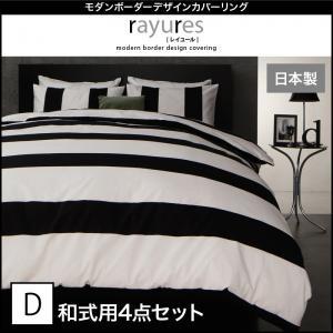モダンボーダーデザインカバーリング rayures レイユール 布団カバーセット 和式用 ダブル4点セットダブルベッド用寝具 ダブルベッドサイズ ダブルサイズ ダブル