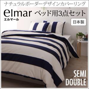 ナチュラルボーダーデザインカバーリング elmar エルマール 布団カバーセット ベッド用 セミダブル3点セットセミダブルベッド用寝具 セミダブルベッドサイズ セミダブルサイズ セミダブル